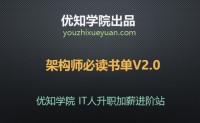 互联网优秀架构师必读书单V2.0