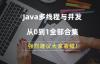 Java多线程与并发系列从0到1全部合集,强烈建议收藏!